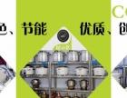 【厨具营行】加盟/加盟费用/项目详情
