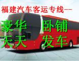 客车)漳浦到诸城直达汽车(发车时间表)几小时到+票价多少?