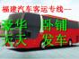 客车)集美到雄县直达汽车(发车时间表)+大巴车票价多少钱?