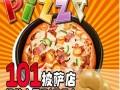 101披萨加盟官网/奶茶汉堡披萨加盟