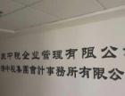 连云港财务咨询 代理记账 纳税申报