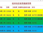 杭州电信宽带、光纤宽带新装优惠办理!
