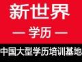 上海网教/ 自考/ 名牌大学学历/ 国家承认/ 可积分
