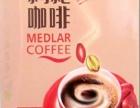 红点妙枸杞咖啡加盟