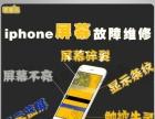 iphone4s放音乐没声音是那里坏了、修要多少钱