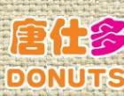 唐仕多拿滋甜品加盟