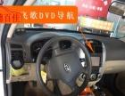 容桂汽车音响改装起亚赛拉图霸克DX650和装飞歌D