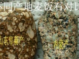 較天然的底砂濾材內蒙麥飯石顆粒專售 長期穩定
