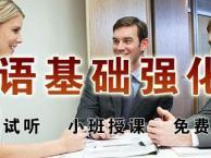 普陀新概念英语周末培训班,上海英语培训