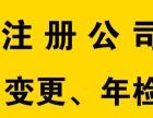 开福区中山亭附近注册公司资质注册及企业年检请联系胡会计