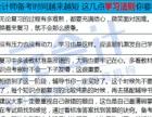 南京注册会计师CPA哪里可以学6通过率高