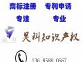 宁海、奉化商标注册-专利申请-国际专利商标