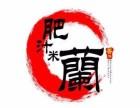 香港肥汁米蘭小锅米线如何 香港肥汁米蘭小锅米线加盟电话多少