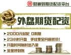 无锡中秋国庆外盘期货配资平台业务电话是多少?