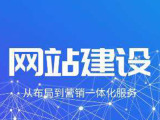 忠县网站开发公司 营销型网站开发 一对一设计