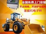 煤矿称重铲车秤-砂石厂称重铲车电子秤--防超载铲车称重设备