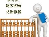 快速办理工商执照注册 公司变更及代理记账