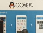 扫码支付腾讯QQ钱包扫码支付