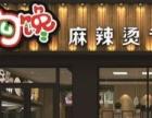 温州麻辣香锅加盟 一店顶N店 包教包会