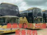 南京鼎順車隊7座-55座包車配司機對外租賃團體包車企業班車