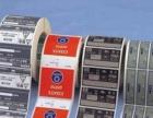 专业印刷不干胶 标贴条形码 彩印 宣传单 吊牌等