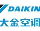 邓州大金空调维修专业安装电话全邓州区域快速上门