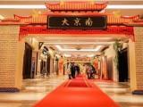 北京会议布置 新艺视野