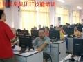 侯家塘计算机办公软件培训 升腾电脑培训学校