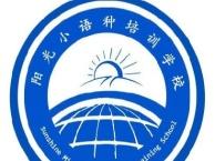 潍坊寒假青少版新概念英语培训班就到阳光外语!