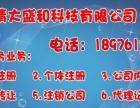 三亚专业代理公司注册、变更、年检、注销、记账报税等