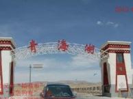 青川藏、自驾游、周边游、自由行、定制旅游