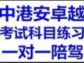 深圳新手陪驾 美国 加拿大 香港 科目2 科目3学车口碑好