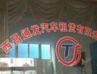 西昌通发汽车租赁有限公司
