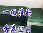 香港公司注册,银行包开户,100%包开成功
