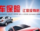 新疆叁享 汽车保险专业机构 足不出户尊享VIP服务