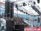 郑州最低价LED屏灯光音响租赁舞台桁架搭建庆典会展