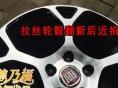 德乃福河池店轮毂拉丝面翻新修复轮胎修复技术培训