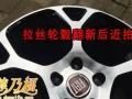 宣城德乃福销售全自动轮毂拉丝机,拉丝面翻新