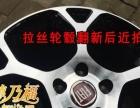舟山德乃福全自动轮毂拉丝机,轮毂轮胎修复技术