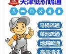 天津专业下水道疏通 马桶疏通价格 改装独立下水道电话