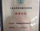 济南药谷研发平台区代办执照 代理记账 税务登记