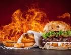 汉堡炸鸡店加盟 零经验+全程扶持开店