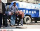 徐州鼓楼区附近专业疏通下水道,清理化粪池