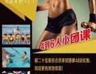 汇好健身 游泳培训 暑期低价回馈