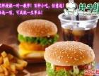 炸鸡汉堡加盟炸鸡汉堡店开在哪里好韩式炸鸡啤酒加盟费