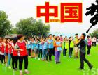 中国梦中国年 无锡慕湾团队活动拓展培训