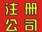 蜀山区小庙镇专业注册公司办理建筑安装公司找张千千帮你代账
