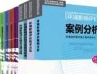 全新环境影响评价师的书出售