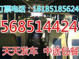 贵阳到济宁的直达汽车客车查询18185185624/专线直达