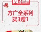 三九妈咪网四周年庆典,方广全系列买3送1
